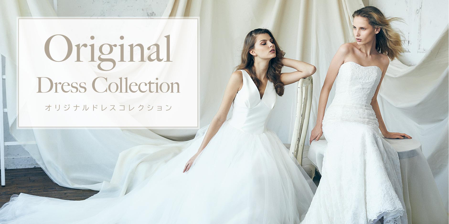 コレクション - ドレス・タキシード   クチュールナオコ 【COUTURE NAOCO】