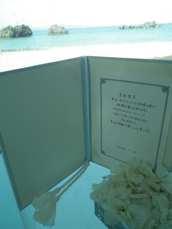 アイネス ヴィラノッツェ 沖縄JAPAN RESORT未来宣言